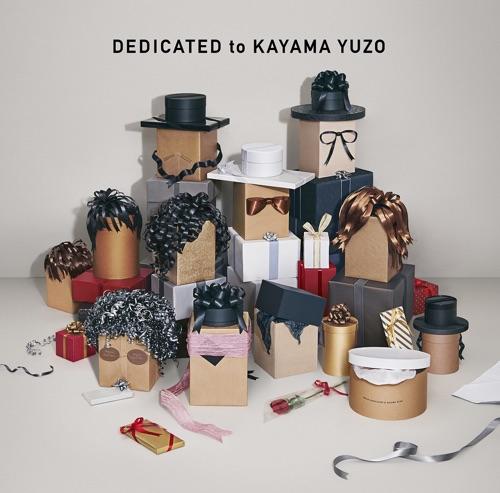 加山雄三 芸能生活60周年記念アルバム『DEDICATED to KAYAMA YUZO』