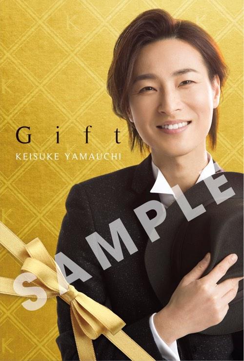 山内惠介 / Gift CDアルバム購入者特典 ポストカード