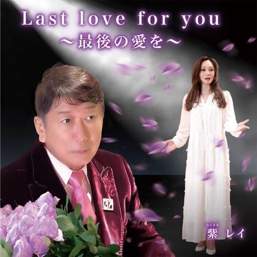 紫レイ / Last love for you~最後の愛を~ スペシャル盤