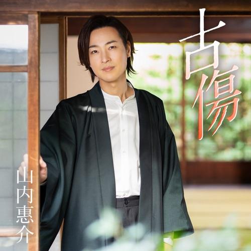 山内惠介 / 古傷 郷愁盤