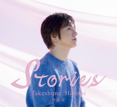 竹島 宏 / Stories 豪華ブックレット限定盤