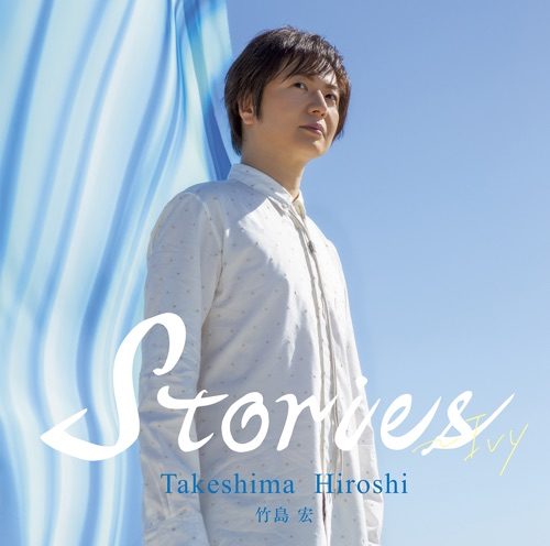 竹島 宏 / Stories~Ivy 通常盤A