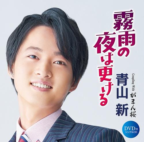 青山 新 / 霧雨の夜は更ける DVD付