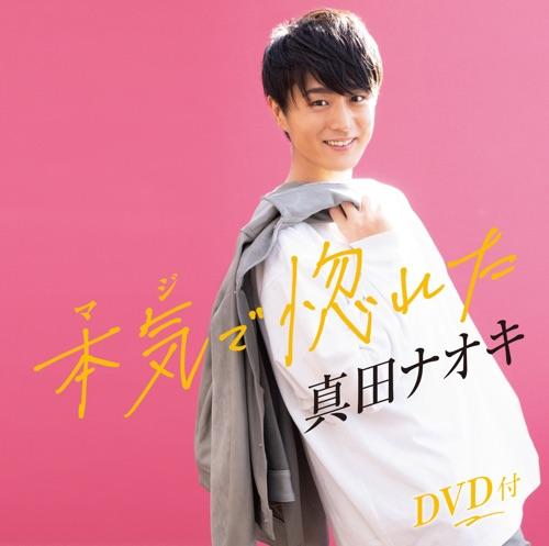 真田ナオキ / 本気で惚れた DVD盤