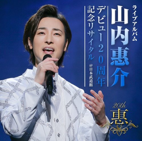 CD 山内惠介 デビュー20周年記念リサイタル@日本武道館