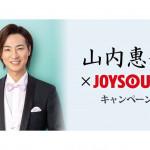 山内惠介×JOYSOUNDコラボキャンペーン