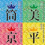 作曲家・筒美京平のトップ10ヒットを厳選したコンピレーション『筒美京平 TOP 10 HITS』4タイトル同時発売