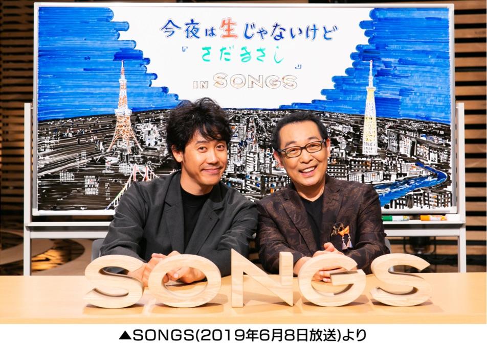 「SONGS」にさだまさし出演決定「質問・悩み・人生相談・プチ自慢・リクエスト」募集