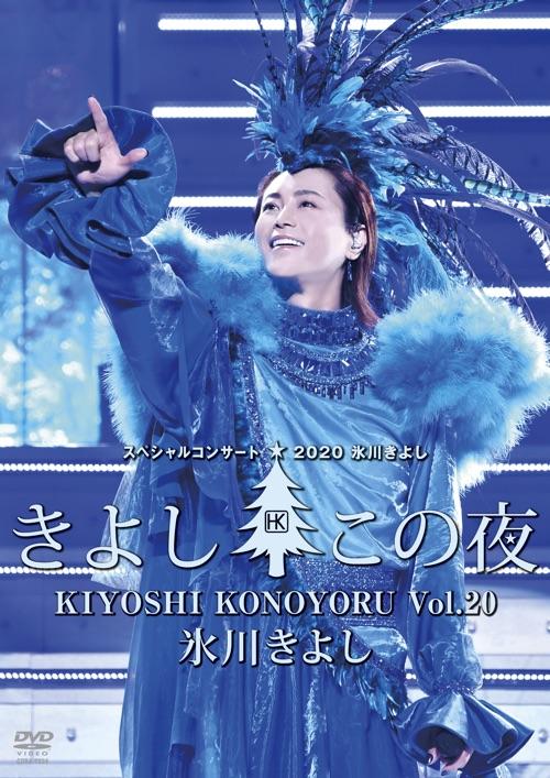 氷川きよしスペシャル・コンサート2020 きよしのこの夜Vol.20