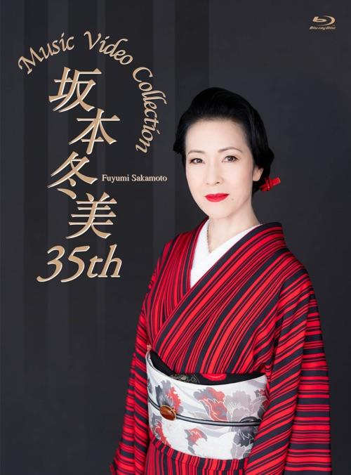 坂本冬美35th Music Video Collection Blu-ray