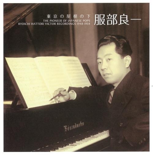 服部良一『東京の屋根の下 ~僕の音楽人生 1948~1954』(ビクター編)