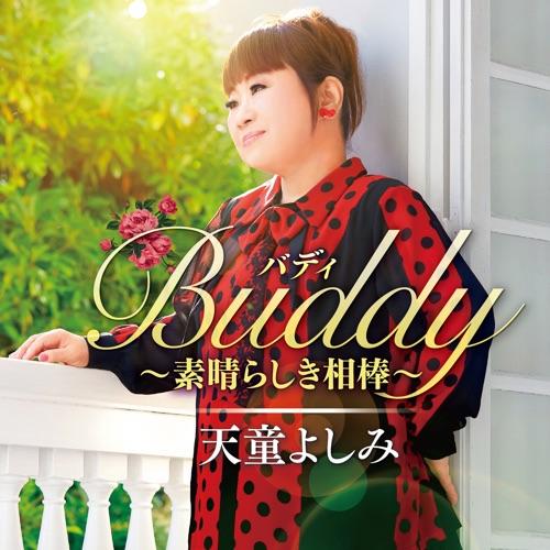 天童よしみ / Buddy~素晴らしき相棒〜