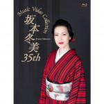 坂本冬美、35周年リリース第2弾で映像版オールタイムベスト発売決定