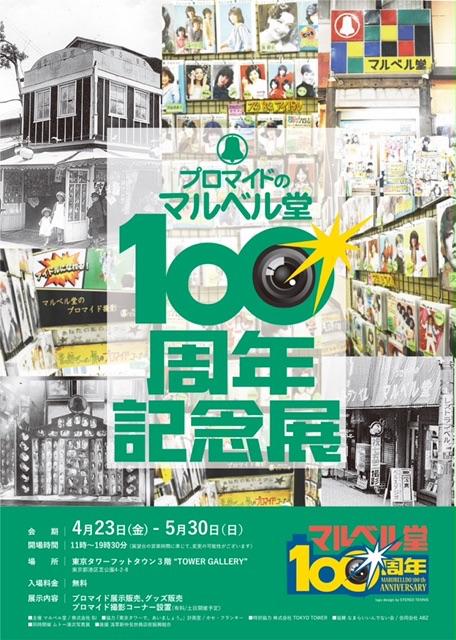 マルベル堂100周年記念展