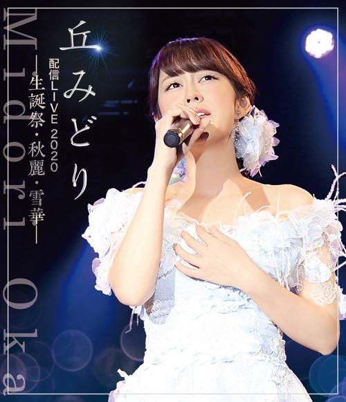 丘みどり配信LIVE2020-生誕祭・秋麗・雪華- Blu-ray