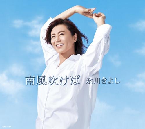 氷川きよし / 南風吹けば 初回完全限定スペシャル盤