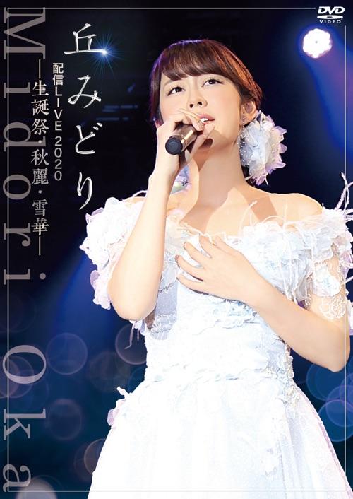 丘みどり配信LIVE2020-生誕祭・秋麗・雪華- DVD