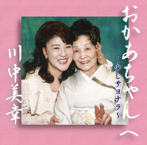 川中美幸 / おかあちゃんへ~少しサヨナラ~