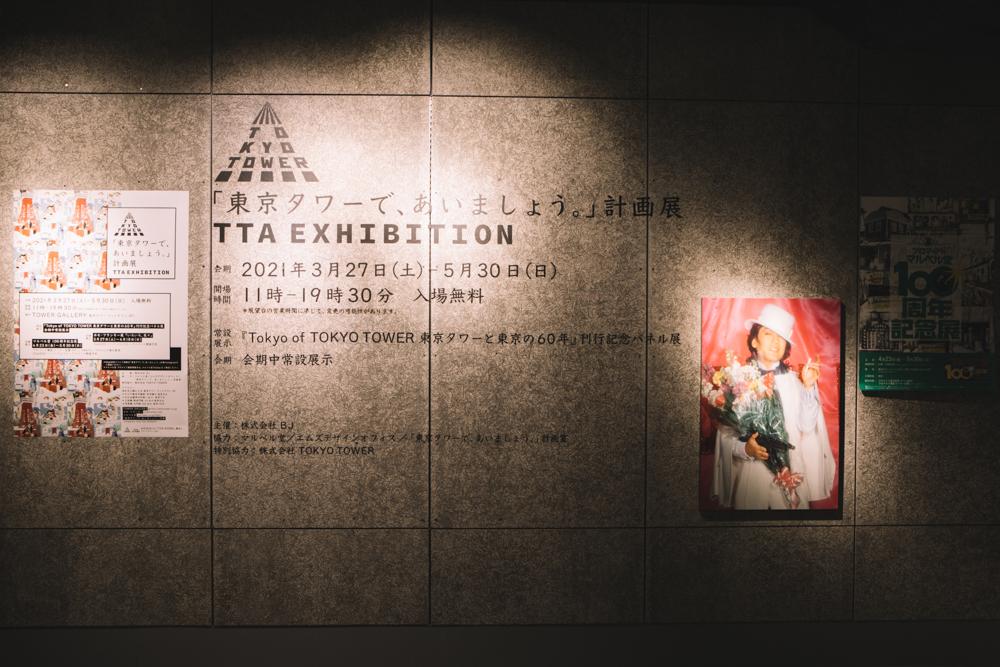 プロマイドのマルベル堂100周年記念展