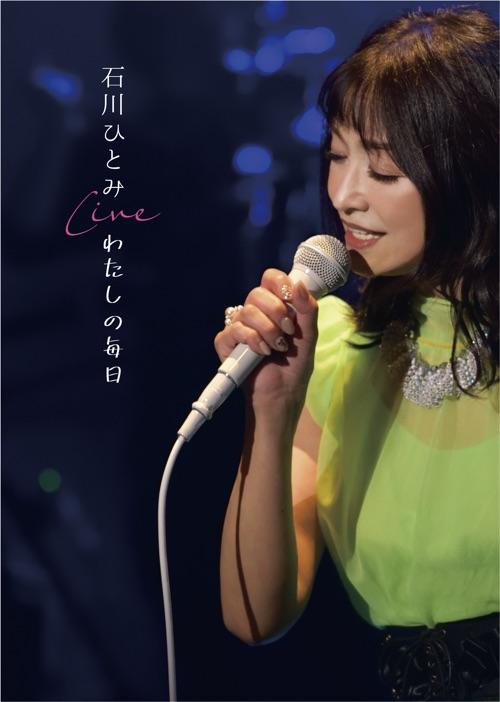 石川ひとみ / LIVE DVD わたしの毎日