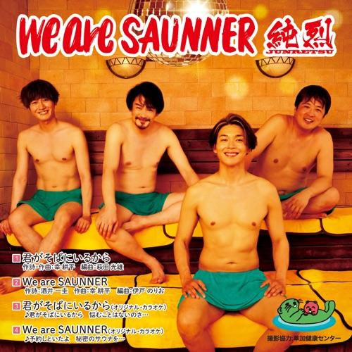 純烈 君がそばにいるから/We are SAUNNER Dタイプ
