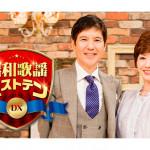 BS-TBS 昭和歌謡ベストテンDX