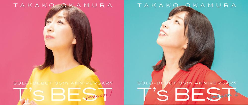 岡村孝子 / 『T's BEST season 1,2』