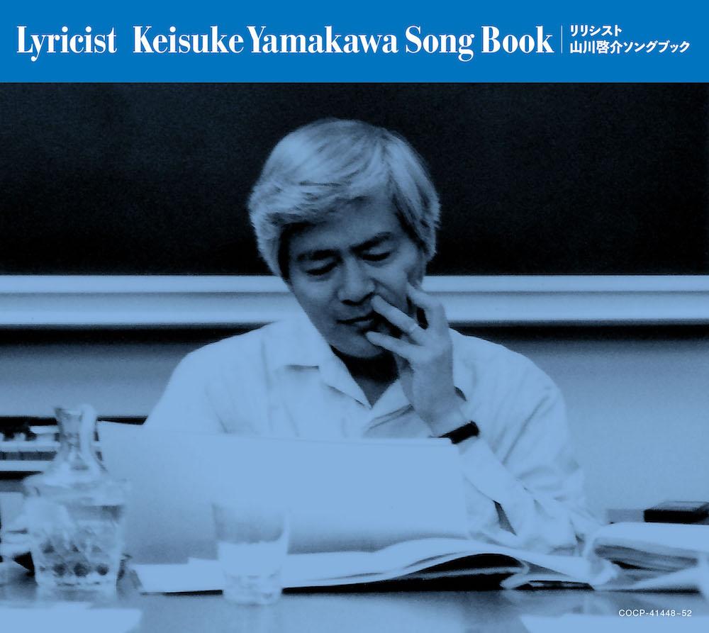 山川啓介 / 『リリシスト ~山川啓介ソングブック~』