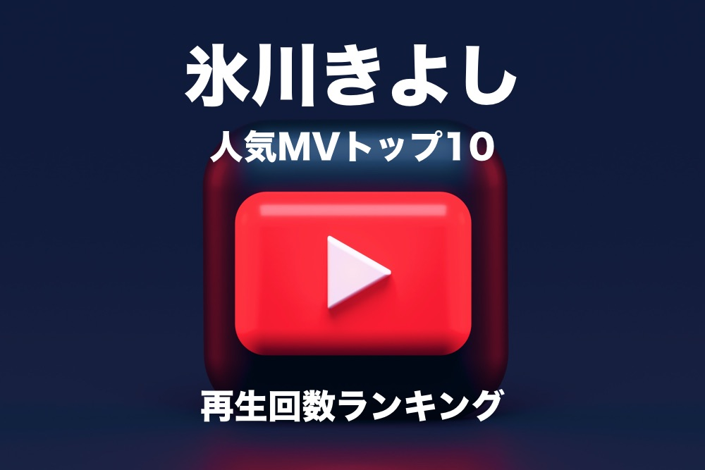 氷川きよし人気MVトップ10【YouTube再生回数ランキング】