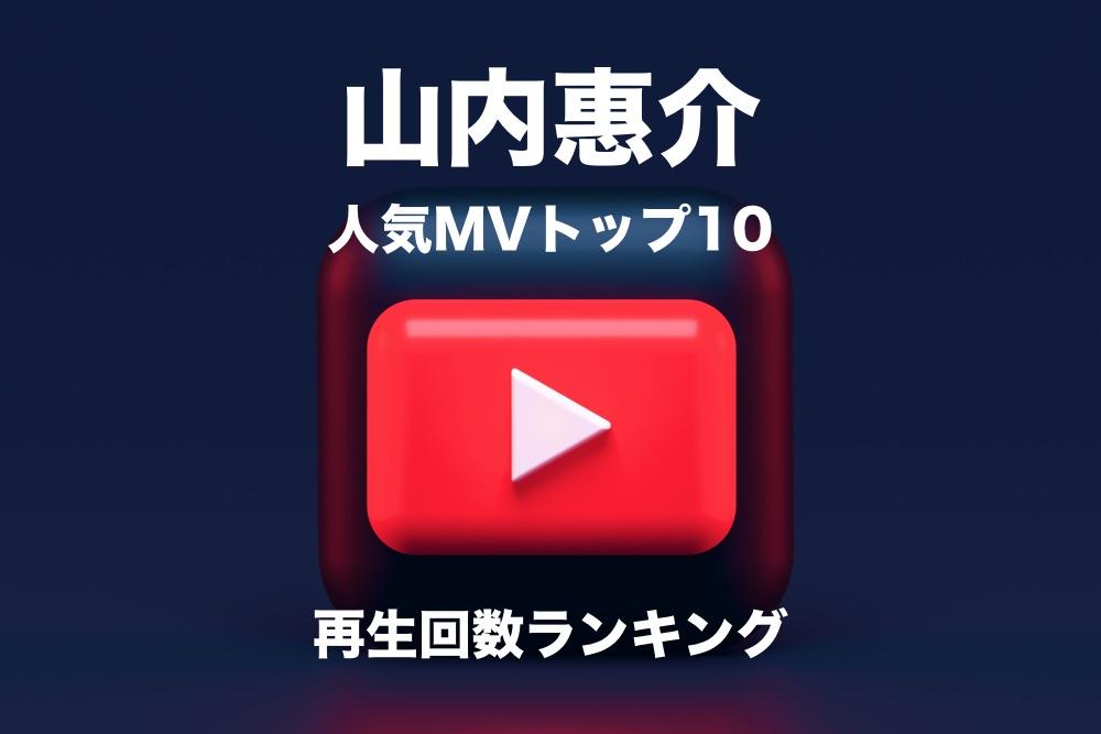 山内惠介 人気MVトップ10【YouTube再生回数ランキング】