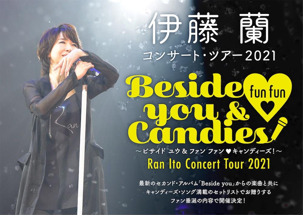 <伊藤 蘭コンサート・ツアー2021 ~Beside you & fun fun ♡ Candies!~>