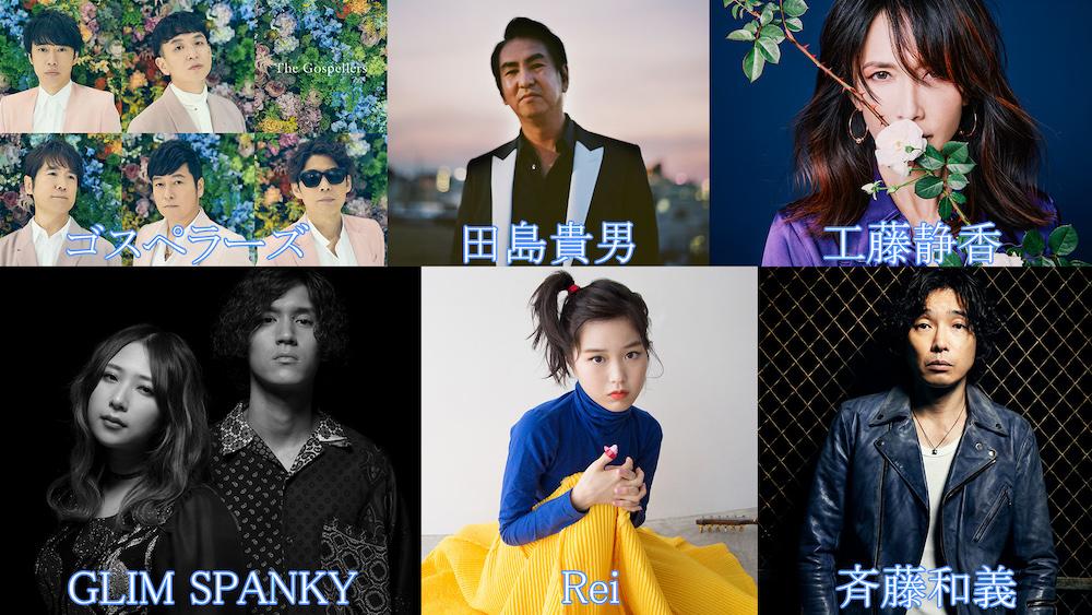 NHK「The Covers」シティ・ポップナイト!