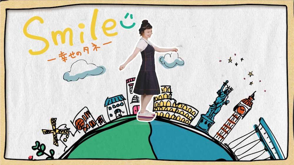 西田あい / 「Smile-幸せのタネ-」
