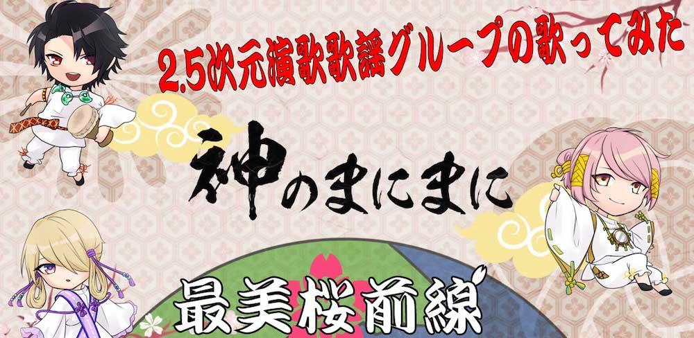 最美桜前線 / 「神のまにまに」