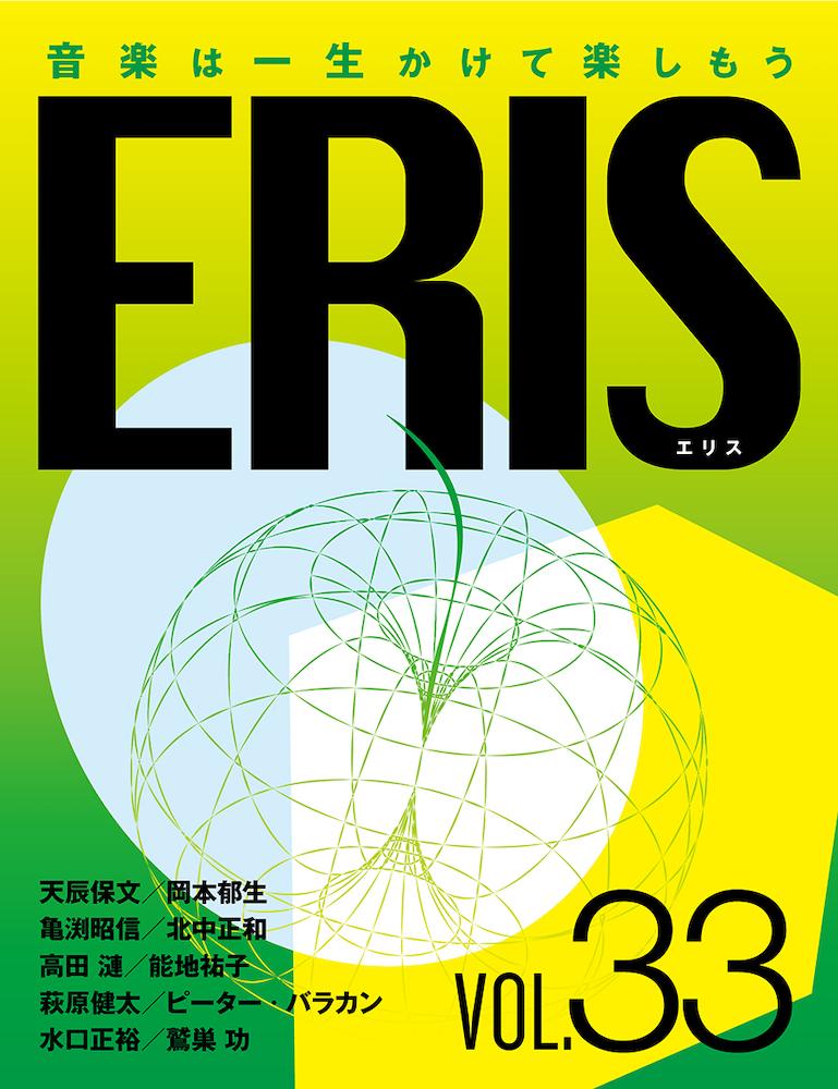電子版音楽雑誌『ERIS』第33号