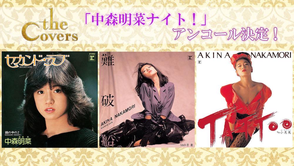 NHK「The Covers」中森明菜ナイト!
