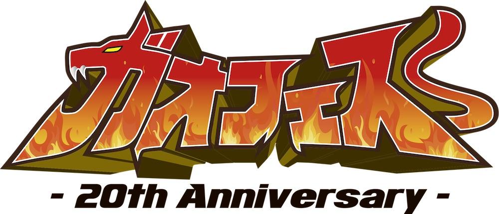 <ガオフェス -20th  Anniversary->