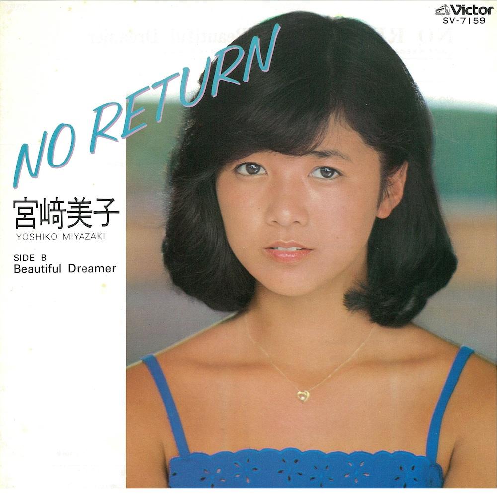 宮崎美子 / 『NO RETURN』