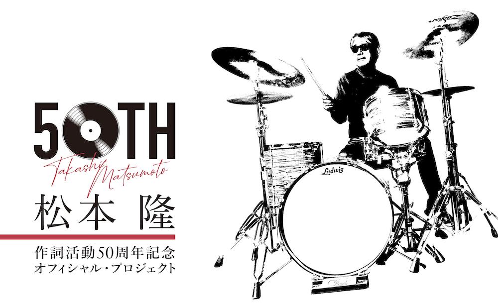 松本隆 作詞活動50周年記念オフィシャル・プロジェクト