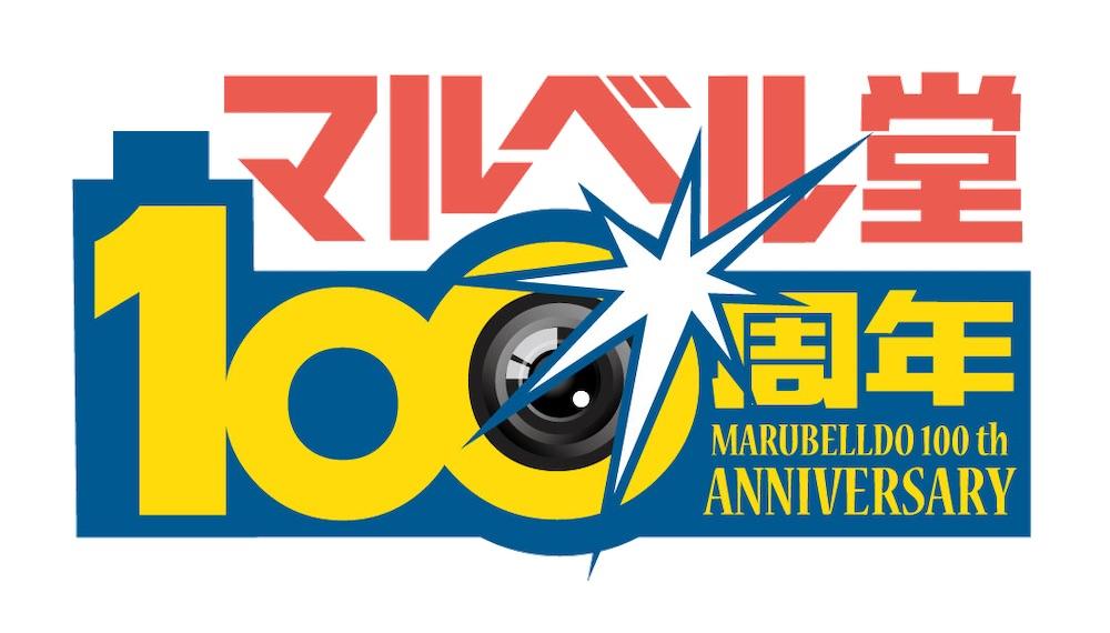 マルベル堂100周年ロゴ