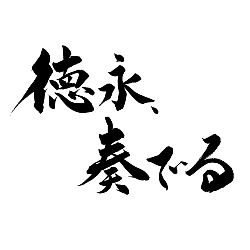 徳永ゆうき / 『徳永、奏でる』