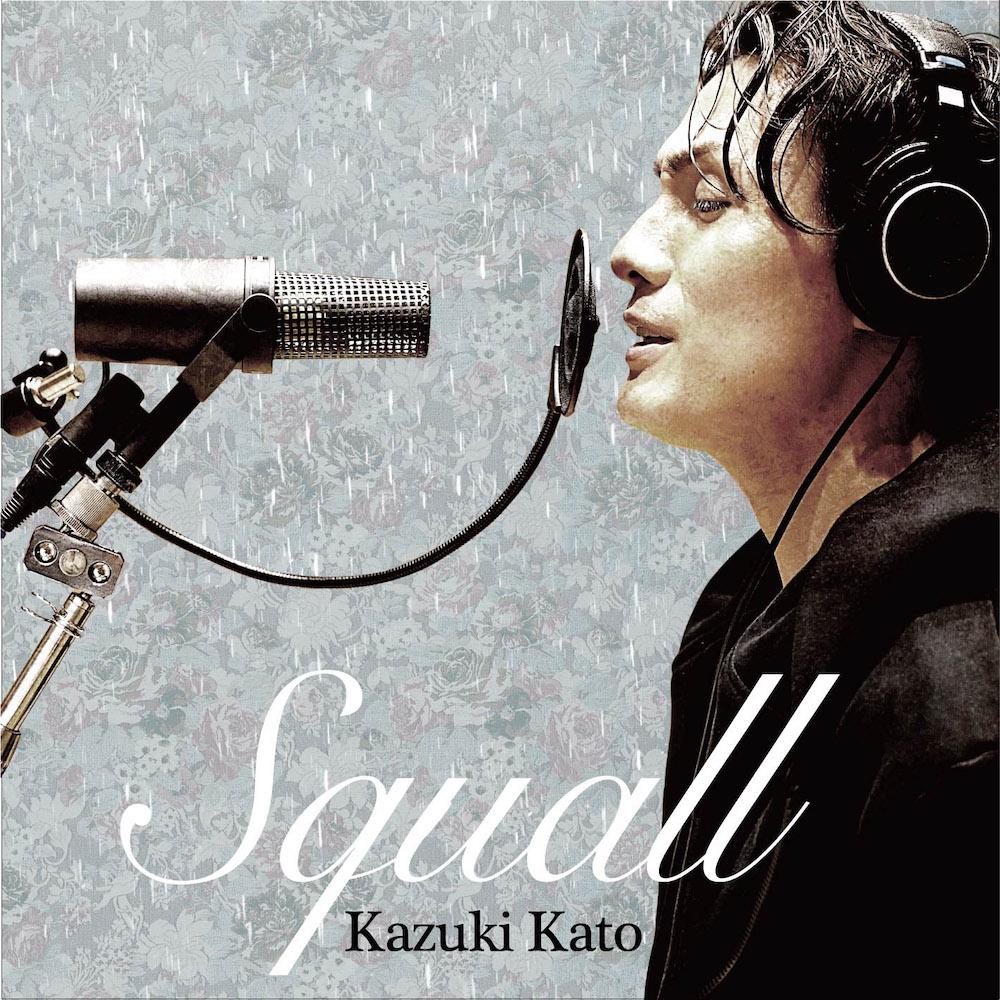 加藤和樹 / 『Squall』