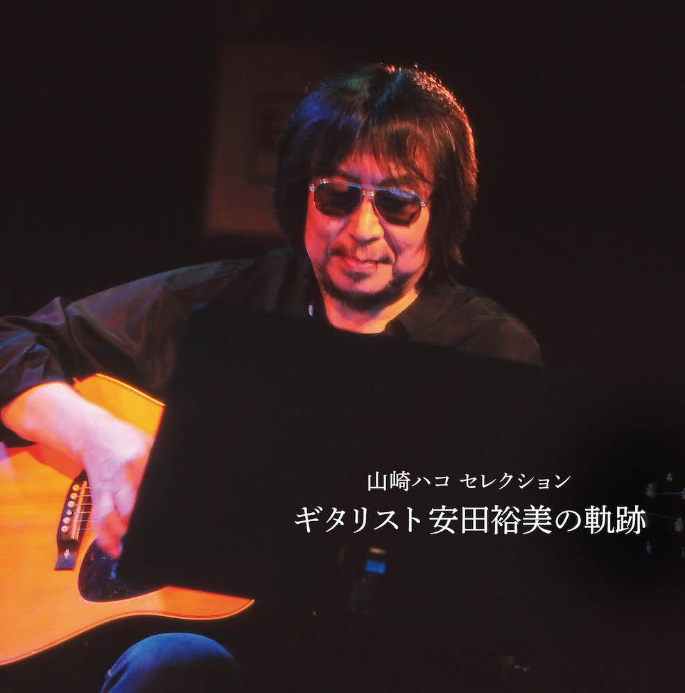 山崎ハコ / 山崎ハコ セレクション『ギタリスト安田裕美の軌跡』