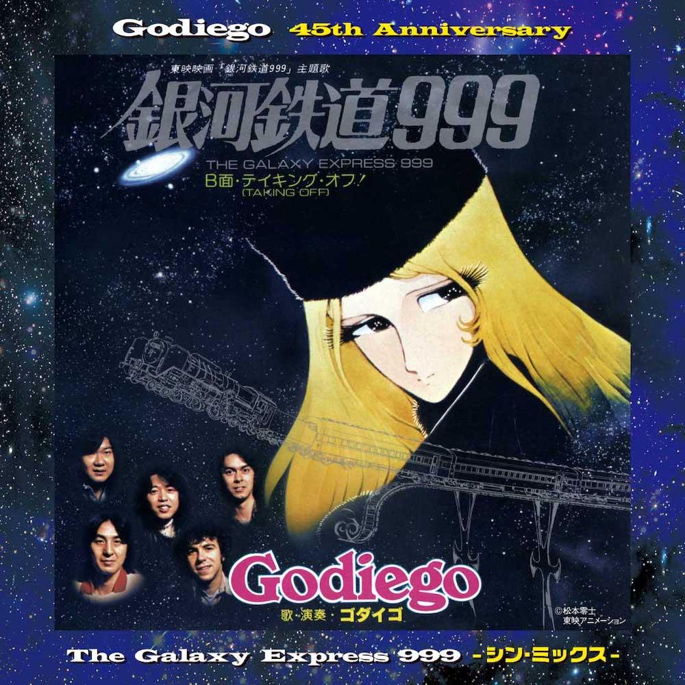 ゴダイゴ / 『銀河鉄道999〜シン・ミックス〜』