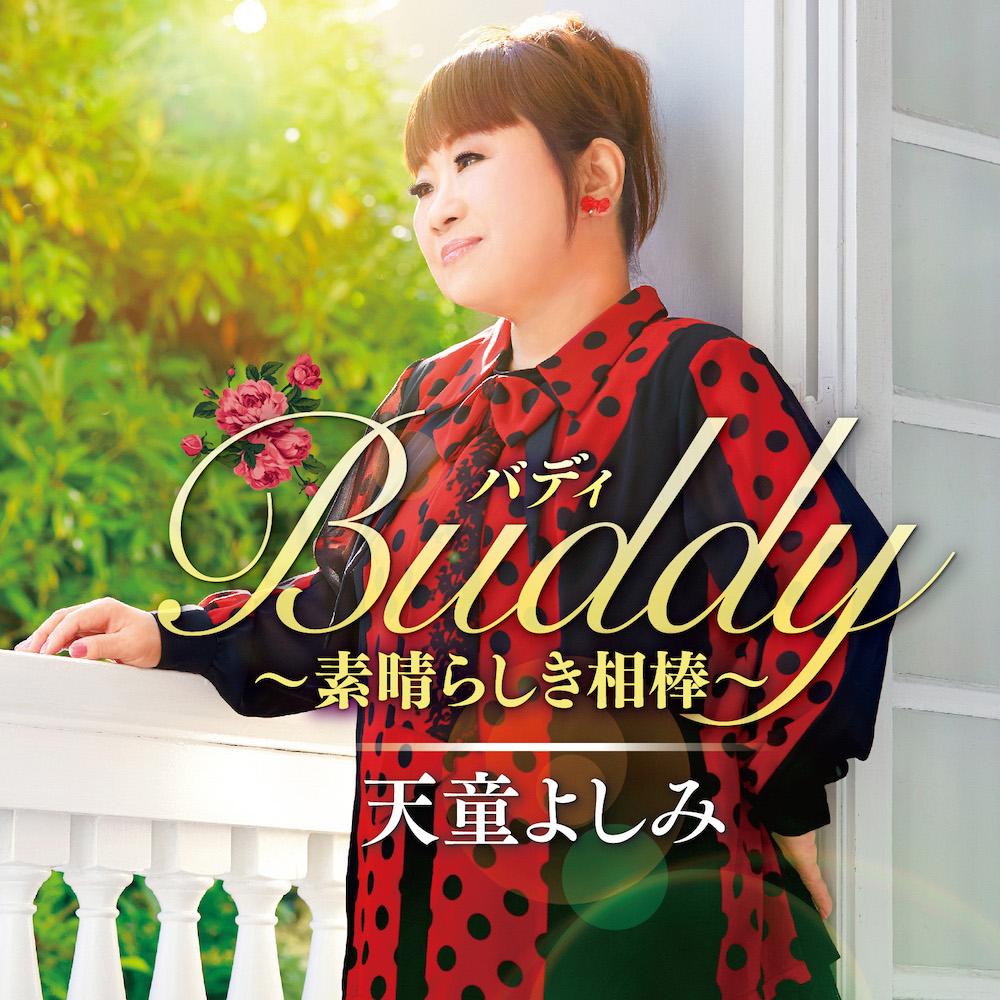 天童よしみ / 『Buddy(バディ)~素晴らしき相棒~』