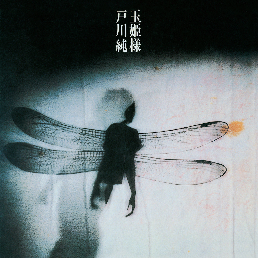 戸川純 / 『玉姫様』VINYL REISSUE