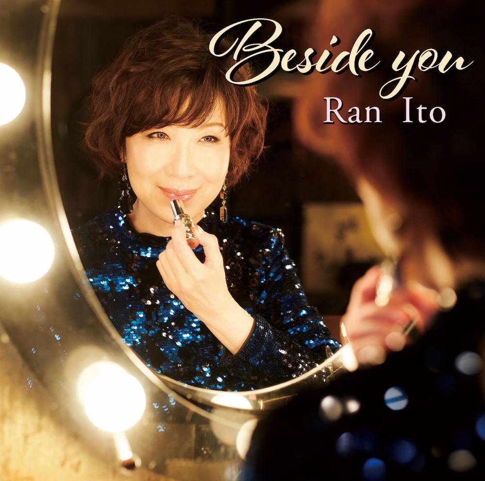 伊藤蘭 / 『Beside you』