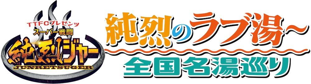 『スーパー戦闘純烈ジャースピンオフドラマ 純烈のラブ湯~全国名湯巡り』