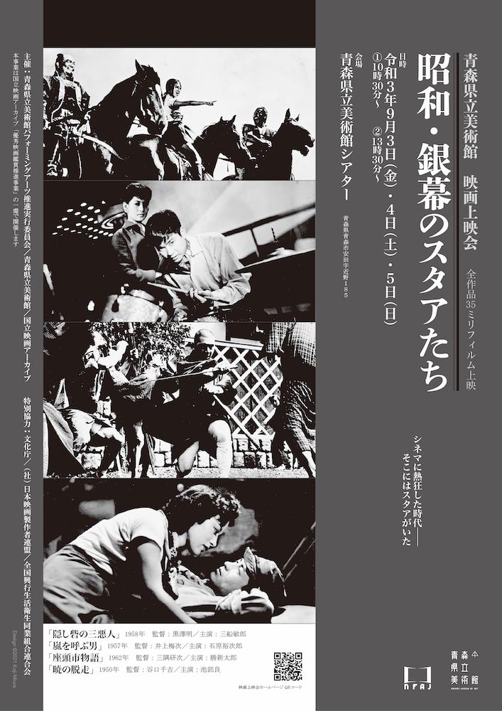 青森県立美術館映画上映会<昭和・銀幕のスタアたち>