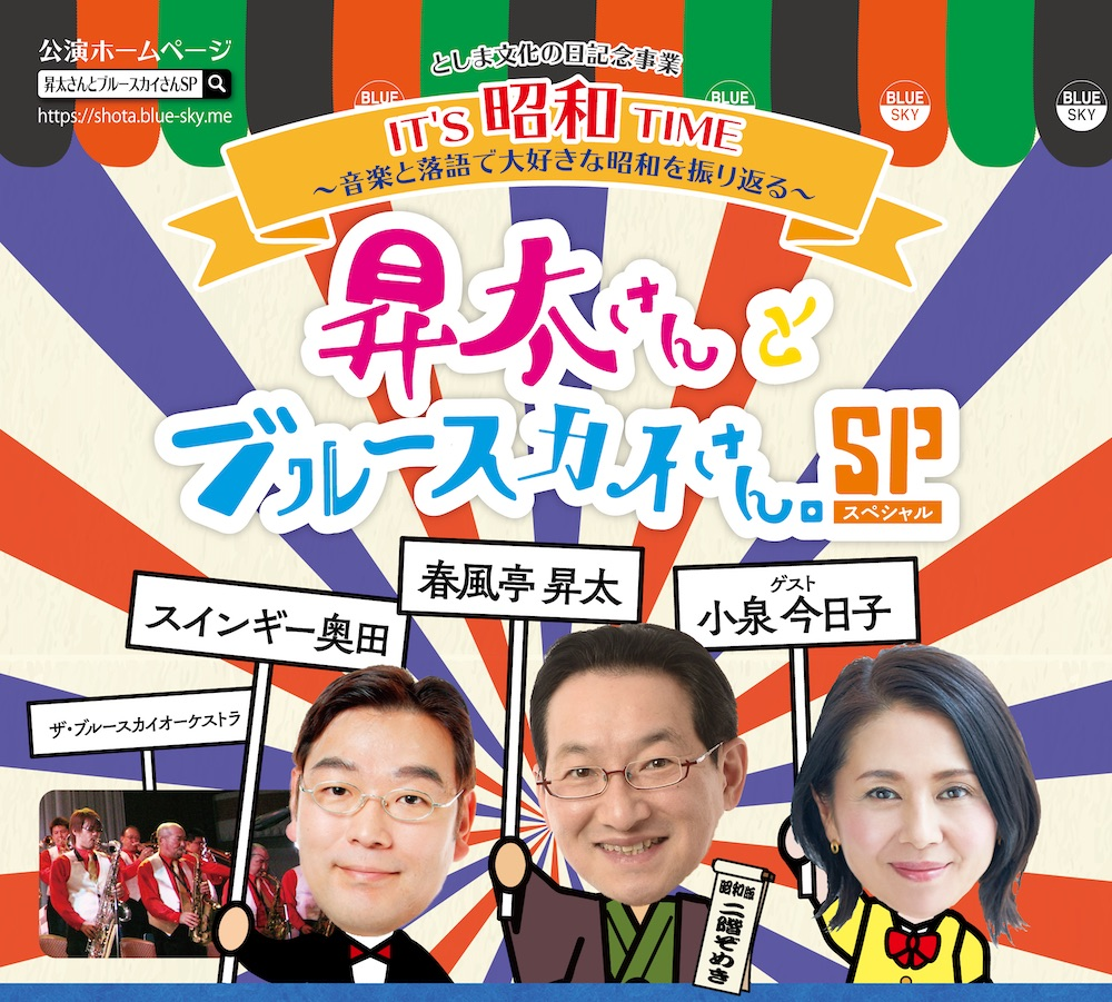 <「としま文化の日」記念事業 IT'S昭和TIME 〜音楽と落語で大好きな昭和を振り返る〜 昇太さんとブルースカイさん。SP>